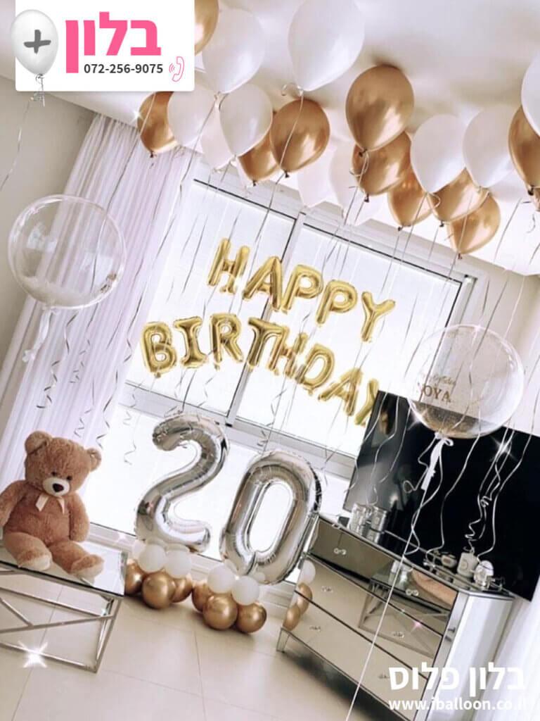 בלונים ליום הולדת 20